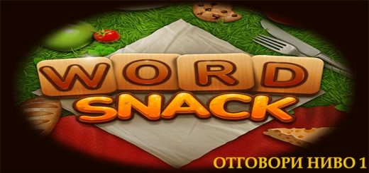 word snack, otgovori, nivo 1