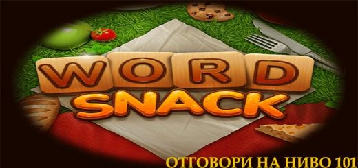 word,snack,101,nivo,otgovori