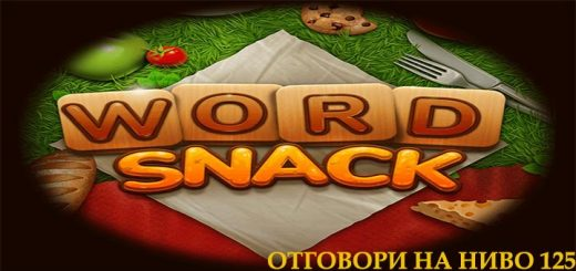 word,snack,125,nivo,otgovori