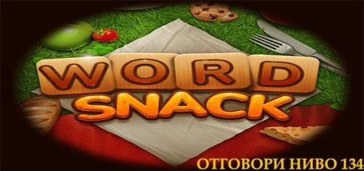 word snack 134 nivo otgovori, уорд снек отговори 134 ниво, word snack ниво 134 отговори
