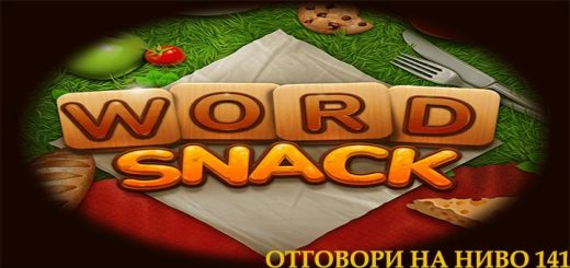 word,snack,141,otgovori