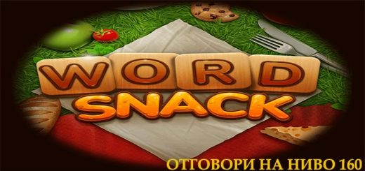 word,snack,160,nivo,otgovori