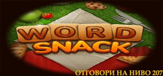 word,snack,204,nivo,otgovori