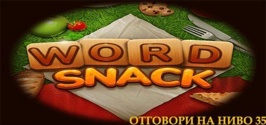 word,snack,35,nivo,otgovori