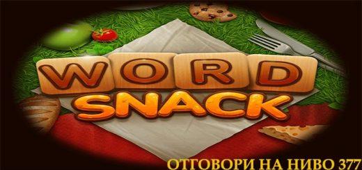 word,snack,377,nivo,otgovori