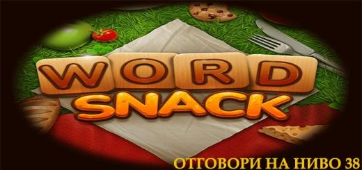 word,snack,38,nivo,otgovori