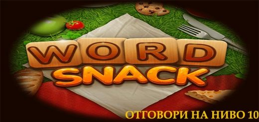 уорд снек ниво 10 отговори, решение на ниво 10 word snack, word snack nivo 10 отговори, word snack