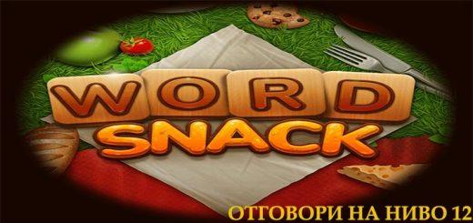 уорд снек ниво 12 решение, word snack ниво 12 отговори, отговори ниво 12 Уорд Снек, otgovori nivo 12 word snack