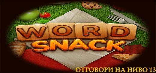 уорд снек ниво 13 решение, кодове за ниво 13 word snack, word snack nivo 13 otgovori, word snack otgovori na nivo 13