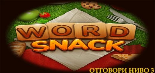 word snack, nivo 3, otgovori, уорд снек, ниво 3