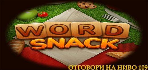 word snack otgovori na nivo 109, уорд снек отговори на ниво 109