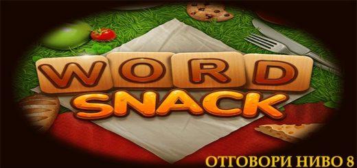 уорд снек ниво 8 отговори, word snack ниво 8 отговори, уорд снек, word snack